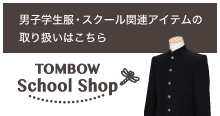 TOMBOW School Shop